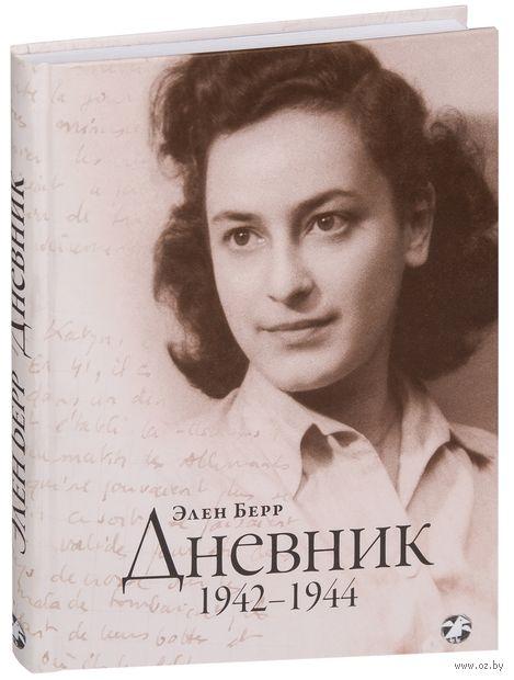 Элен Берр. Дневник. 1942-1944 — фото, картинка