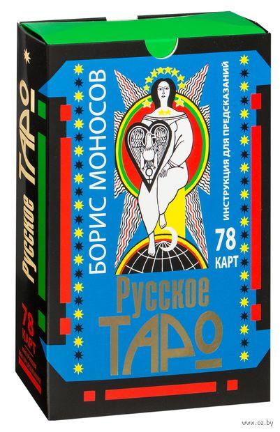 Русское таро. 78 карт и инструкция для предсказаний — фото, картинка