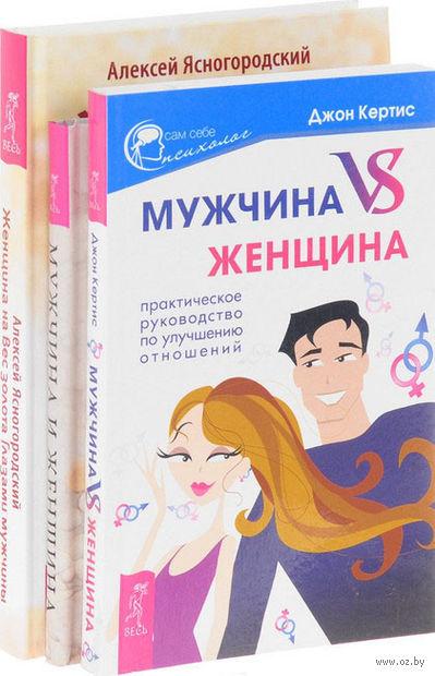 Женщина на вес золота. Мужчина vs Женщина. Мужчина и женщина (комплект из 3-х книг) — фото, картинка