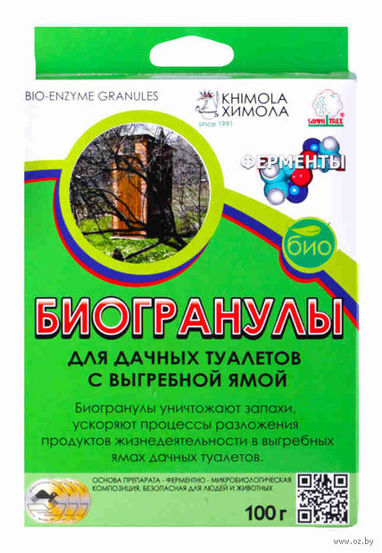 "Биогранулы ""Химола"" (100 г) — фото, картинка"