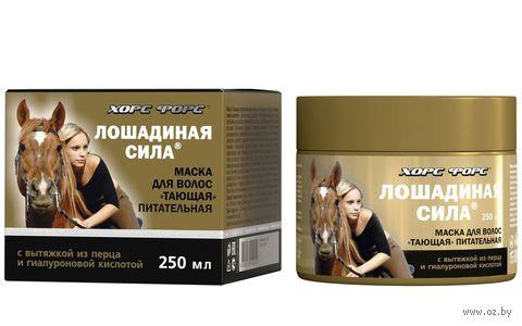 """Маска для волос """"Тающая"""" (250 мл) — фото, картинка"""