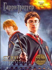 Гарри Поттер. Суперраскраска — фото, картинка
