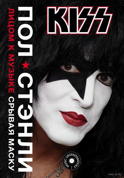 Kiss. Лицом к музыке. Срывая маску — фото, картинка