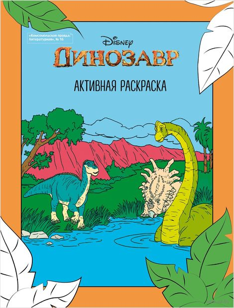 "Журнал ""Диназавр. Активная раскраска. №16"" — фото, картинка"