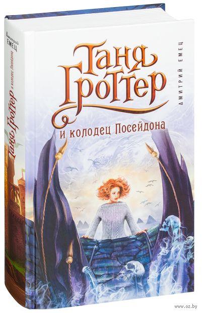 Таня Гроттер и колодец Посейдона. Дмитрий Емец
