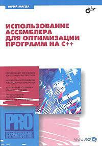 Использование ассемблера для оптимизации программ на С++ (+ CD). Юрий Магда