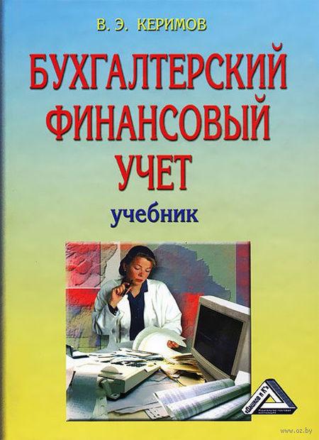 Бухгалтерский финансовый учет. Вагиф Керимов
