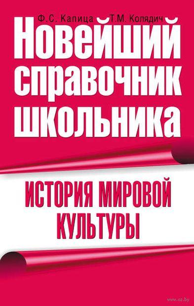 История мировой культуры. Ф. Капица, Татьяна Колядич