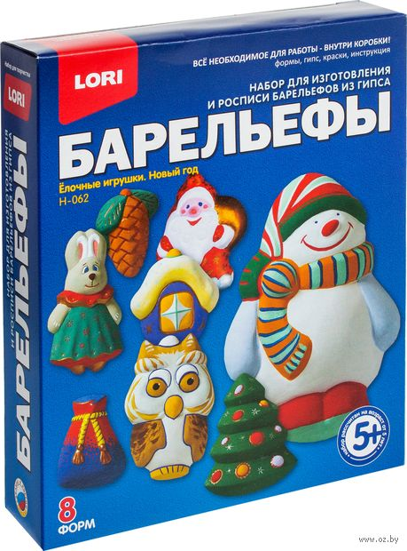 """Барельеф гипсовый """"Елочные игрушки. Новый год"""""""