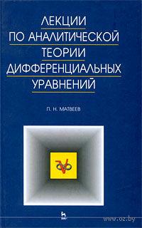 Лекции по аналитической теории дифференциальных уравнений. Павел Матвеев