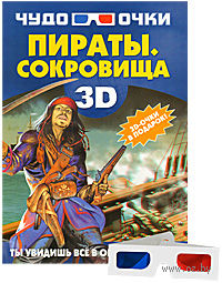 Чудо-очки 3D. Пираты. Сокровища. Дарья Ермакович