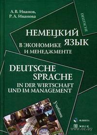 Немецкий язык в экономике и менеджменте. Учебник. А. Иванов, Р. Иванова