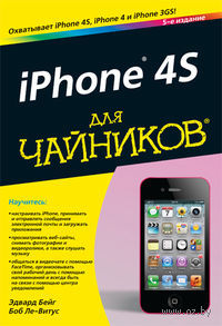 "iPhone 4S для ""чайников"". Эдвард Бейг, Боб Ле-Витус"
