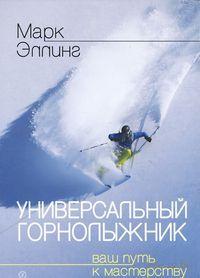 Универсальный горнолыжник. Ваш путь к мастерству. Марк Эллинг