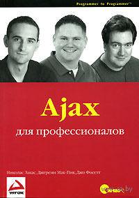 Ajax для профессионалов. Н. Закас, Джо Фосетт, Джереми Мак-Пик