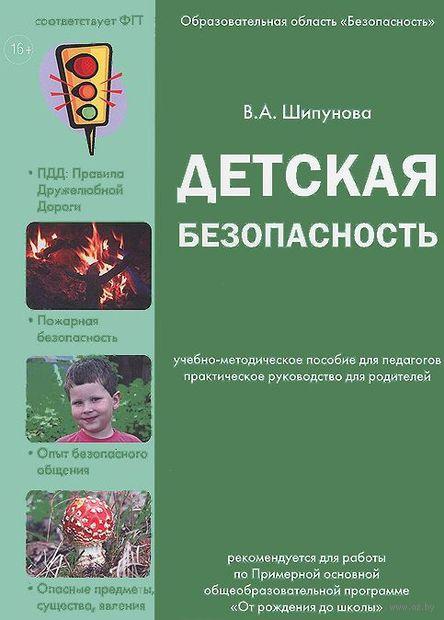 Детская безопасность. Вера Шипунова