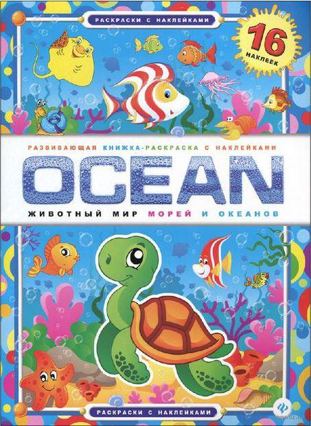 Ocean. Животный мир морей и океанов