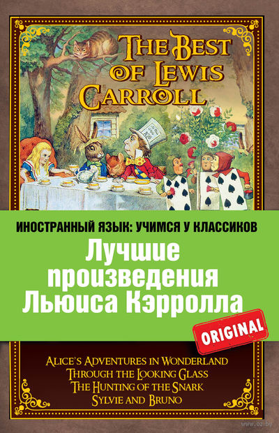 The Best of Lewis Carroll (м) — фото, картинка