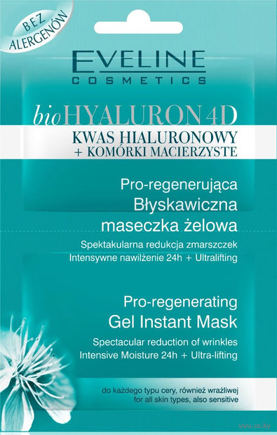 Мгновенная гелевая маска Bio Hyaluron 4D глубоко регенерирующая (7 мл)