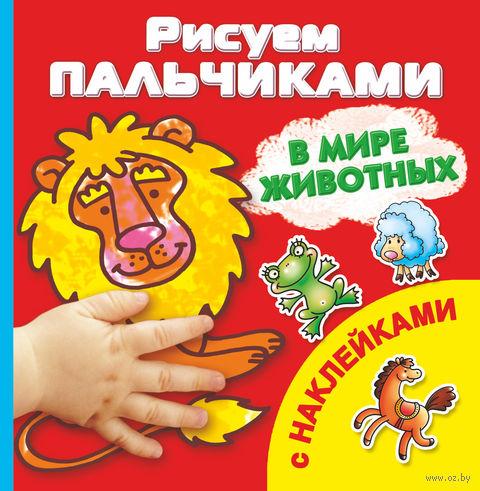 В мире животных. В. Дмитриева