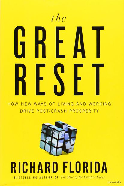 The Great Reset: How New Ways of Living and Working Drive Post-Crash Prosperity. Ричард Флорида