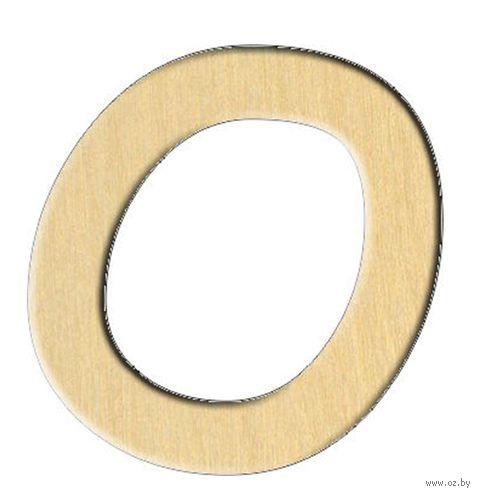 """Заготовка деревянная """"Русский алфавит. Буква О"""" (29х30 мм)"""