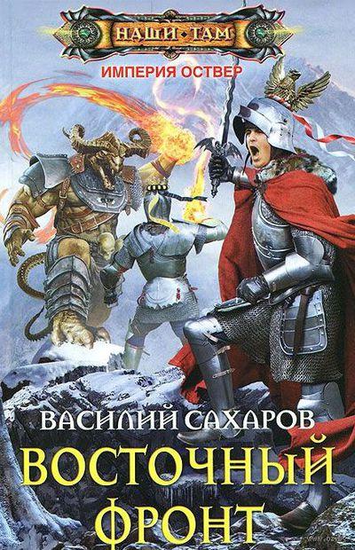 Восточный фронт. Василий Сахаров