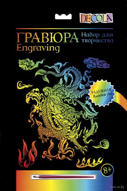 """Гравюра """"Дракон"""" (голографическая)"""