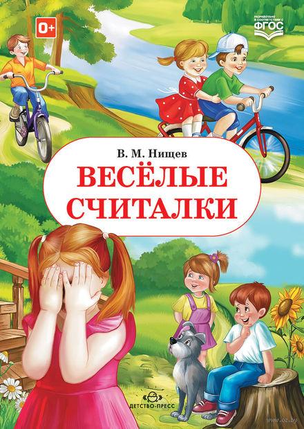 Веселые считалки. Валерий Нищев