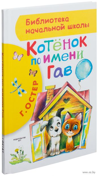 Котенок по имени Гав. Григорий Остер