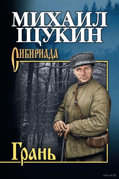 Грань. Михаил Щукин