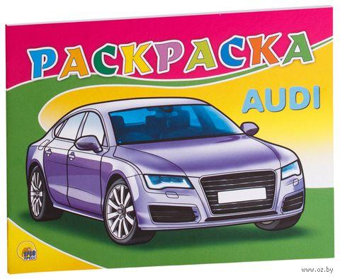 Audi. Раскраска — фото, картинка