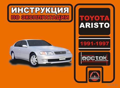 Toyota Aristo 1991-1997 гг. Инструкция по эксплуатации и обслуживанию