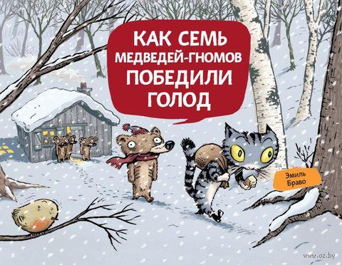 Как семь медведей-гномов победили голод. Эмиль Браво