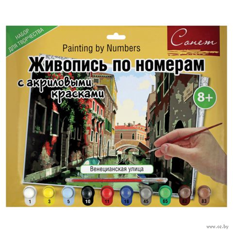 "Картина по номерам ""Венецианская улица"" (300x420 мм) — фото, картинка"