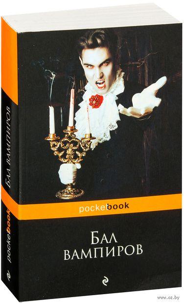 Бал вампиров (м) — фото, картинка