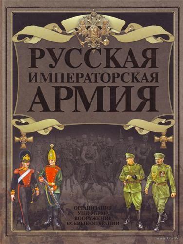 Русская императорская армия. Виктор Шунков