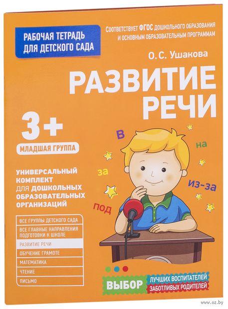 Рабочая тетрадь для детского сада. Развитие речи. Младшая группа — фото, картинка