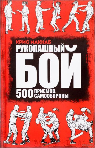 Рукопашный бой. 500 приемов самообороны — фото, картинка