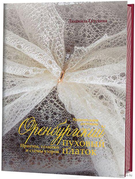 Оренбургский пуховый платок. Приемы, техники и схемы узоров — фото, картинка