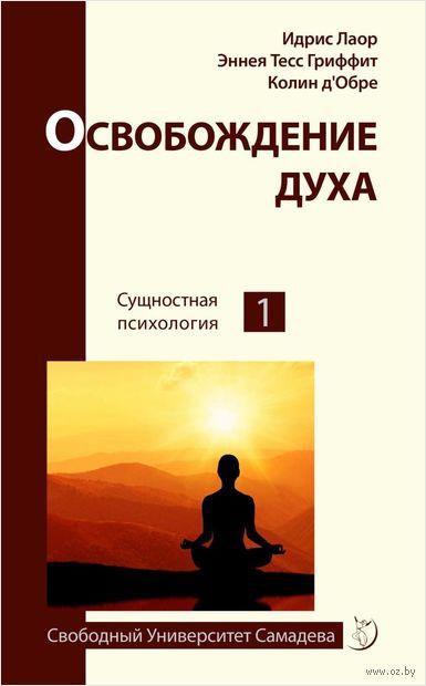 Освобождение духа. Сущностная психология — фото, картинка