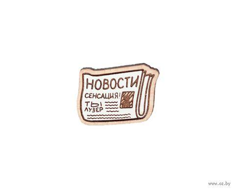 """Значок деревянный """"Новости"""" — фото, картинка"""