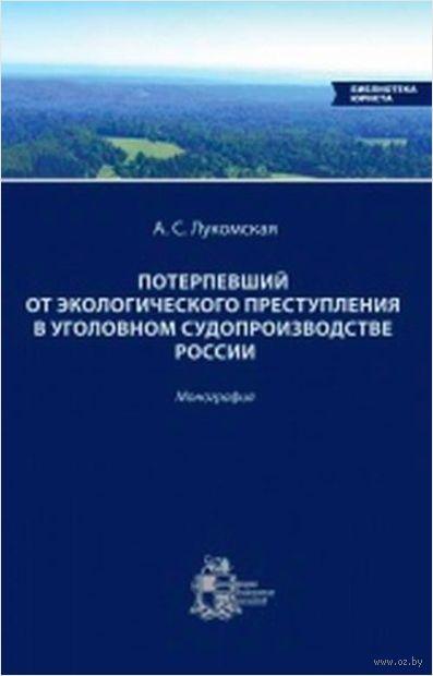 Потерпевший от экологического преступления в уголовном судопроизводстве России — фото, картинка