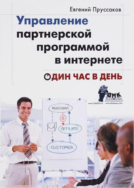 Управление партнерской программой в Интернете. Один час в день — фото, картинка