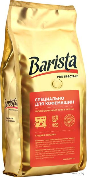 """Кофе зерновой """"Barista Pro. Speciale"""" (500 г) — фото, картинка"""