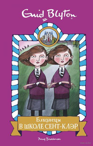 Близнецы в школе Сент-Клэр — фото, картинка