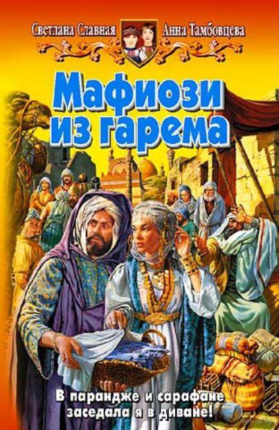 Мафиози из гарема. Анна Тамбовцева, Светлана Славная
