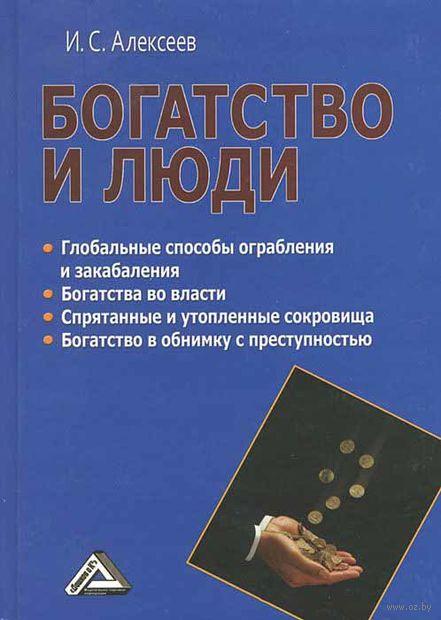 Богатство и люди. Иван Алексеев