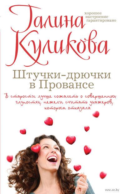 Штучки-дрючки в Провансе (м). Галина Куликова