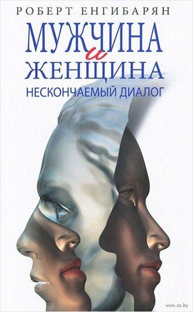 Мужчина и женщина. Нескончаемый диалог. Роберт Енгибарян